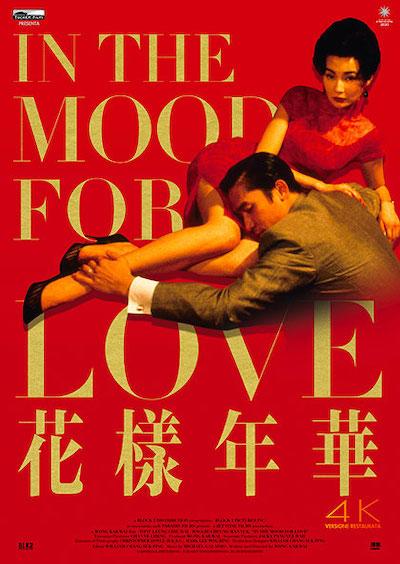 ITMFL 4K Poster English
